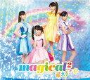 晴れるさ (初回限定盤 CD+DVD) [ magical2 ]