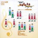 第74回(平成19年度)NHK全国学校音楽コンクール中学校の部