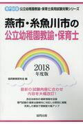 燕市・糸魚川市の公立幼稚園教諭・保育士(2018年度版)