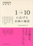 1→10に広げる企画の極意 (六本木未来大学講義録)