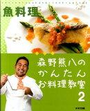 森野熊八のかんたんお料理教室(2(魚料理))