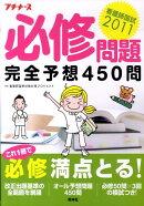 看護師国試2011必修問題完全予想450問