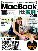 MacBook仕事術!(2018)
