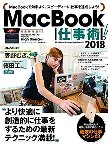 MacBook仕事術!(2018) ([テキスト])