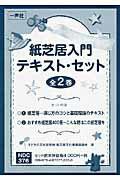 紙芝居入門テキスト・セット(全2巻)
