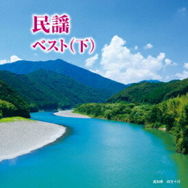民謡 ベスト(下) [ (伝統音楽) ]