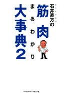 石井直方の筋肉まるわかり大事典(2)