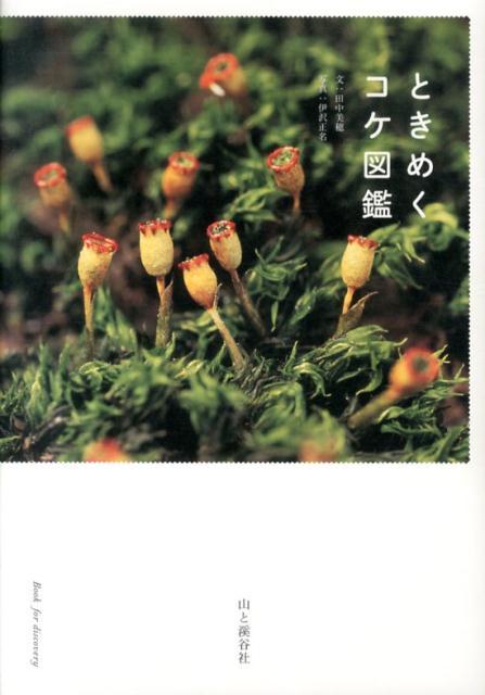 ときめくコケ図鑑 (Book for discovery) [ 田中美穂 ]