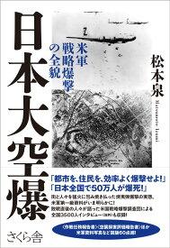 日本大空爆 米軍戦略爆撃の全貌 [ 松本泉 ]