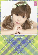(卓上)宮崎美穂 2015年 AKB48メンバーズカレンダー