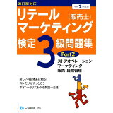 リテールマーケティング(販売士)検定3級問題集(令和2年度版 part2) ストアオペレーション マーケティング 販売・経営管理
