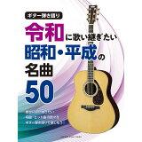 令和に歌い継ぎたい昭和・平成の名曲50 (ギター弾き語り)