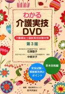 わかる介護実技DVD第3版