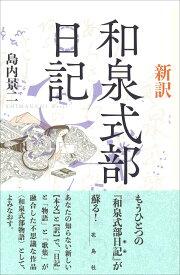 新訳和泉式部日記 [ 島内 景二 ]