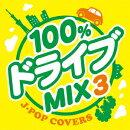 100%ドライブmix3 -JPOP COVERS-