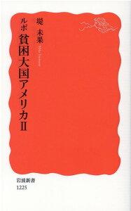 ルポ貧困大国アメリカ(2) (岩波新書) [ 堤未果 ]