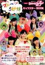 フルーツ5姉妹feat.ももいろクローバーZキャラクターBOOK オリジナルカンバッジ5種セット (NHKみんなのうた) [ NHK出版 ]