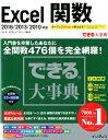 Excel関数 2016/2013/2010対応/全関数476個を (できる大事典) [ 羽山博 ]
