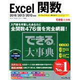 Excel関数 (できる大事典)