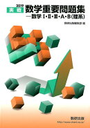 実戦数学重要問題集ー数学1・2・3・A・B(理系)(2019)