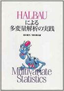 【謝恩価格本】HALBAUによる多変量解析の実践