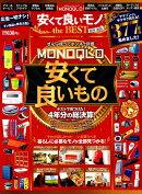 MONOQLO安くて良いモノthe BEST(2019-2020)
