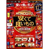 MONOQLO安くて良いモノthe BEST(2019-2020) (100%ムックシリーズ MONOQLO特別編集)