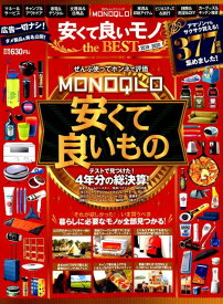 MONOQLO安くて良いモノthe BEST(2019-2020) いま買うべき、暮らしに必要なモノが全部見つかる (100%ムックシリーズ MONOQLO特別編集)