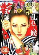 コミック艶(vol.1)