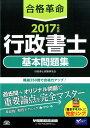 合格革命行政書士基本問題集(2017年度版) [ 行政書士試験研究会 ]