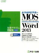 Microsoft Office Specialist Microsoft Word 2013 対策テキスト&問題集 改訂版
