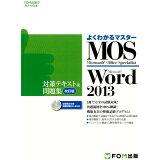 Microsoft Office Specialist Microsoft Wo改訂版 (よくわかるマスター*FOM出版のみどりの本)
