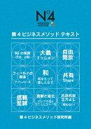 【POD】第4ビジネスメソッド テキスト