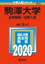 駒澤大学(全学部統一日程入試) 2020年版;No.265 (大学入試シリーズ) [ 教学社編集部 ]