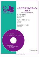 J.B.クラブコレクション Vol.7〜ピアニカ、リコーダーとともに〜