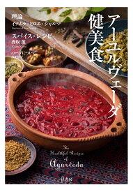 アーユルヴェーダ健美食 The Healthful Recipes of Ayurveda [ イナムラ・ヒロエ・シャルマ ]