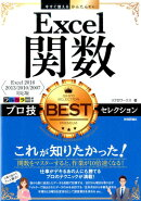 Excel関数プロ技BESTセレクション