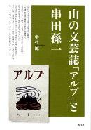 【謝恩価格本】山の文芸誌「アルプ」と串田孫一
