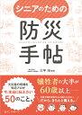 シニアのための防災手帖 [ 三平 洵 ]
