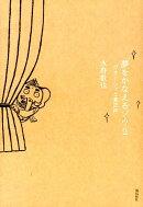 夢をかなえるゾウ(2)