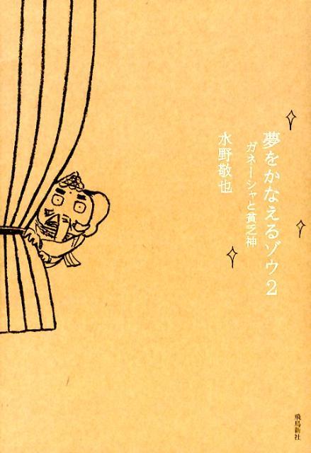 夢をかなえるゾウ(2) ガネーシャと貧乏神 [ 水野敬也 ]