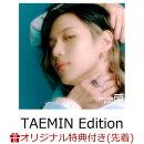 【楽天ブックス限定先着特典】SUPERSTAR (初回生産限定盤 -TAEMIN Edition- )【CD+撮り下ろし PHOTOBOOKLET(12P)】…