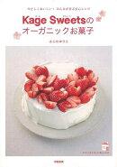 【バーゲン本】Kage Sweetsのオーガニックお菓子