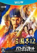 三國志12 with パワーアップキット Wii U版