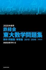 2020年度用 鉄緑会東大数学問題集 資料・問題篇/解答篇 2010-2019 [ 鉄緑会数学科 ]