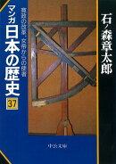 マンガ日本の歴史(37)