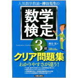 人気数学教諭・柳谷先生の数学検定3級クリア問題集