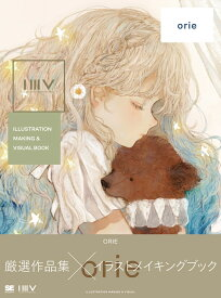 ILLUSTRATION MAKING & VISUAL BOOK orie (ILLUSTRATION MAKING & VISUAL BOOK) [ orie ]