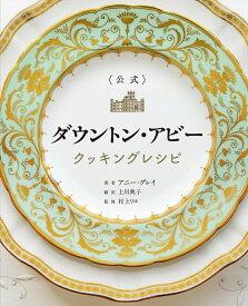 <公式> ダウントン・アビー クッキングレシピ [ アニー・グレイ ]