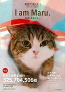 【バーゲン本】英語で楽しむ!I am Maru. 私信まるです。